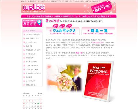 ウェルカムボード専門店:ウェルボのトップページ