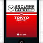 まるごと時刻表 地下鉄・東京2010 がリリースされました