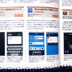 TwitMusicが「iPhoneアプリ 完全活用ガイド2010」に掲載されました