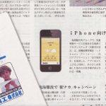 iPhoneアプリ「お天気時計」がFuji Sankei Business i. に掲載されました