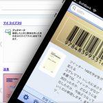 連続スキャンが心地よい、Googleブックス連携iPhoneアプリ「GBScanner」がリリースされました