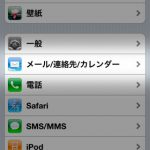 iPhone/iPod touchアプリ「MetaClock」でのGoogleカレンダーとの連携について