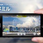 雨レーダーを2Dと3Dで見られて急な雨の通知も便利なiPhoneアプリ「アメミル(Amemil)」