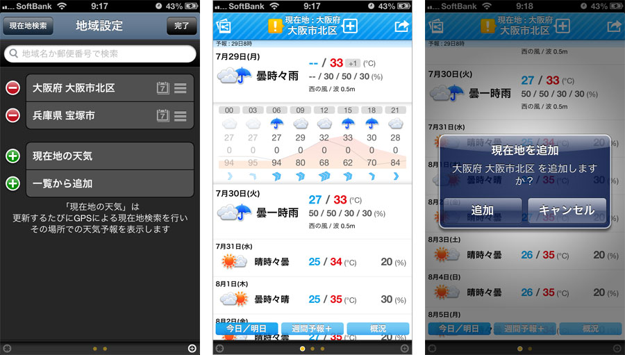 現在地の天気の追加方法
