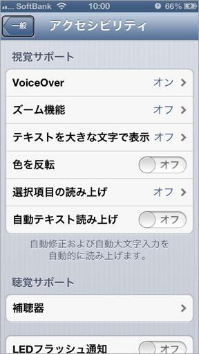 iOS設定アプリアクセシビリティ設定項目