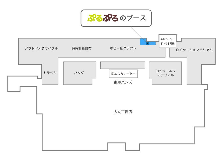 東急ハンズ梅田店フロアマップ、ぷるぷろのブース