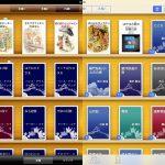 青空文庫リーダー「i文庫HD/i文庫S」iOS 7対応版のお手伝いをしました