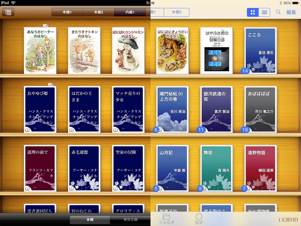 i文庫HDアプリの新旧デザイン比較