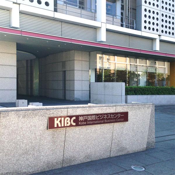 神戸国際ビジネスセンター(KIBCビル)入り口