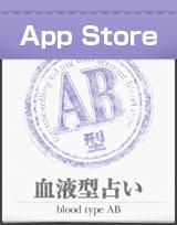 AB型アプリのApp Storeへのリンク