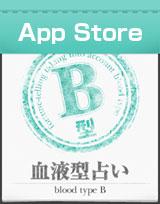B型アプリのApp Storeへのリンク