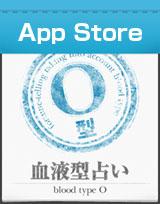 O型アプリのApp Storeへのリンク