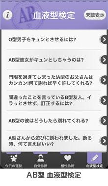 AB型アプリの血液型検定画面
