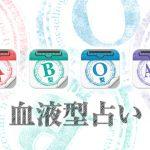 皆さん大好きな血液型占いアプリがAppBankさんからリリース!