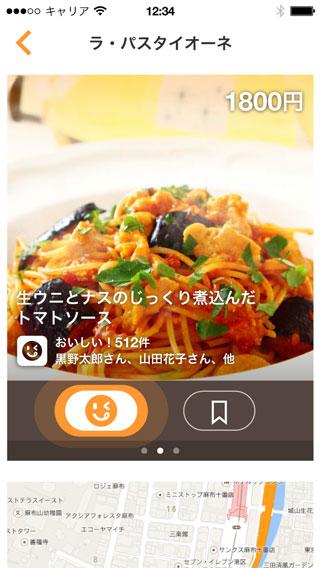 2分で決めて5分でたどり着ける、お店検索iPhoneアプリ「Chrono ( クロノ)」お店詳細画面