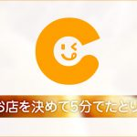 2分でお店を決めて5分でたどり着ける飲食店検索アプリ「Chrono ( クロノ)」が間もなく登場!