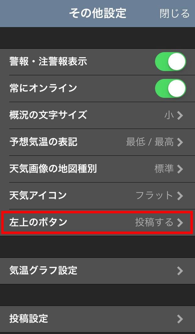 設定一覧から左上のボタンを選択
