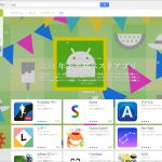 Android版アプリ「アメミル」が2014上半期ベストアプリに選出されました