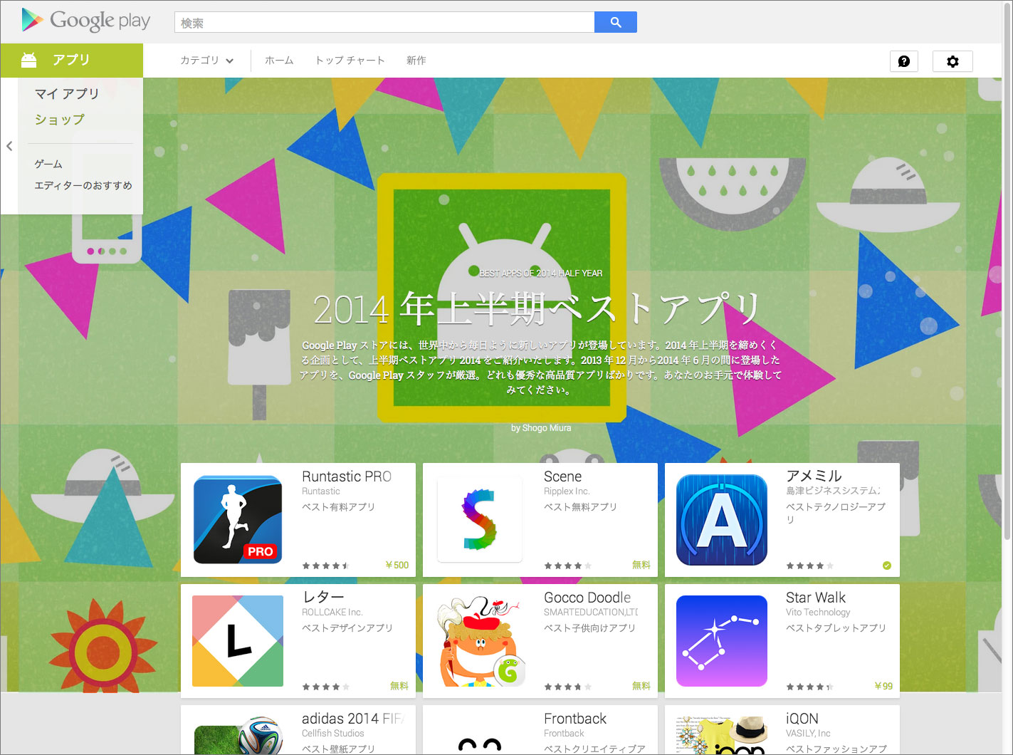 Google Play 2014年上半期ベストアプリに「アメミル」が選出されました