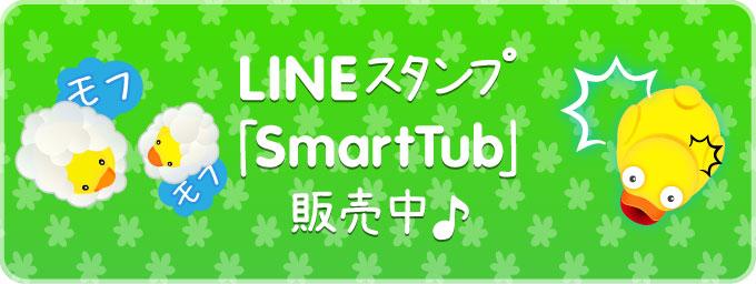 LINEクリエイターズスタンプ「SmartTub」スタンプ
