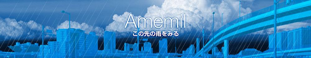 AmemilのApp Store用バナーデザイン
