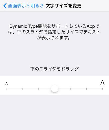 設定アプリの画面[文字サイズを変更]