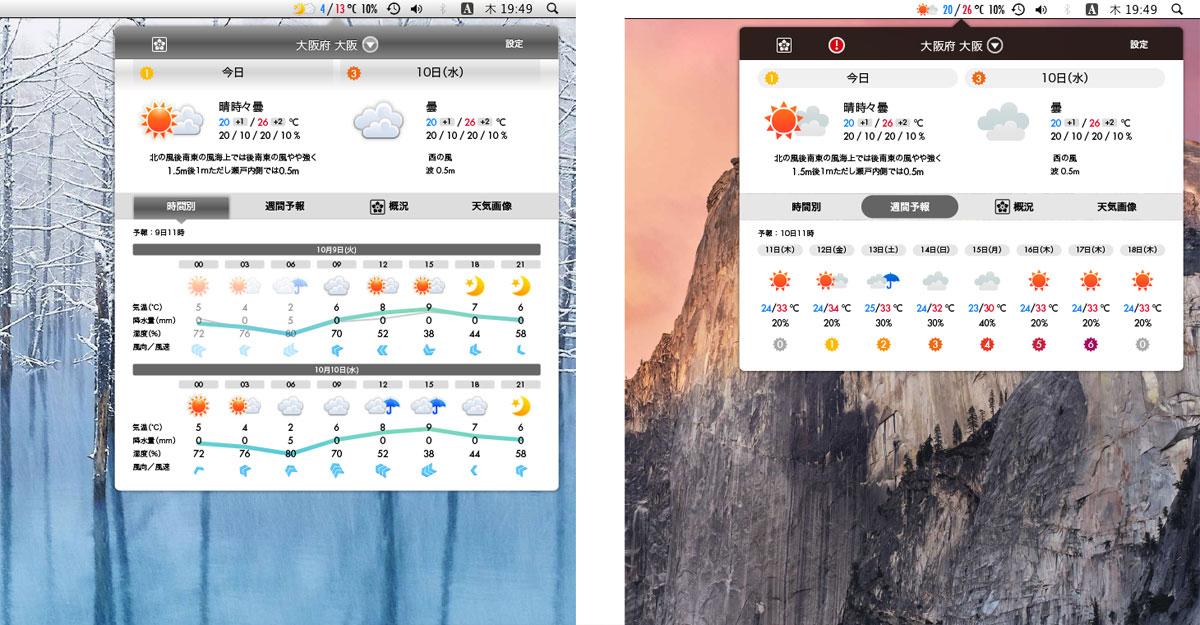 Mac版そら案内の旧版/新版比較画像