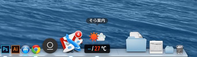 Mac版そら案内のDocアイコン