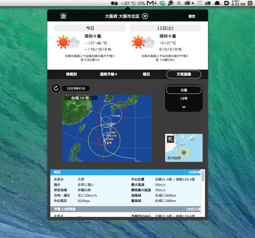 Mac版そら案内の台風情報表示
