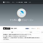 ビーコンと連動したiOSアプリ「そら用心」がリリースされました
