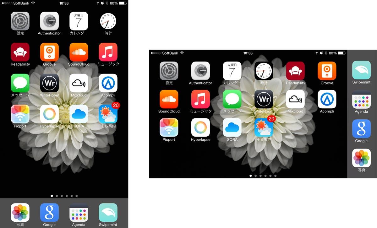 iPhone標準の壁紙はズームしないで回転する