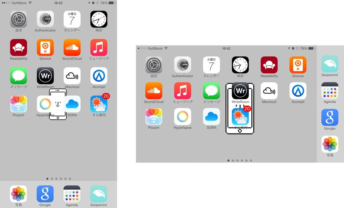 今回作成したHappy iPhone壁紙は回転させると絵柄がズームしてしまう