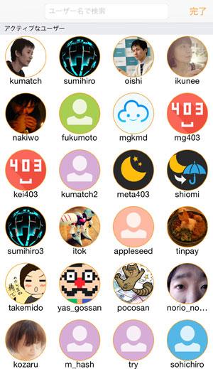 Dailyshotアプリのアクティブユーザー一覧画面