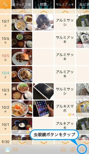 Dailyshotアプリの虫眼鏡ボタン