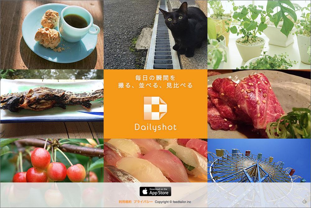 Dailyshotウェブサイトトップページのデザイン