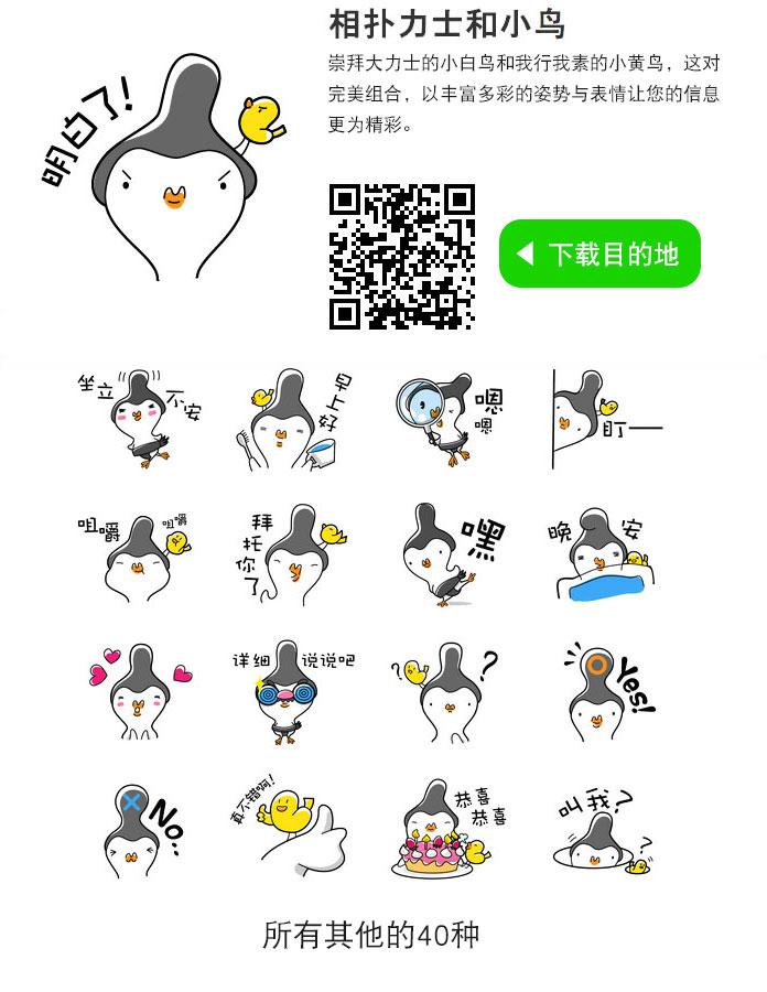 LINE贴图 相扑力士和小鸟 中文版