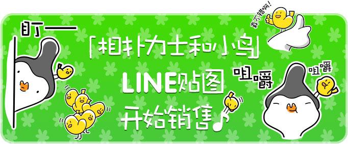 LINE贴图 相扑力士和小鸟 中文版 旗帜