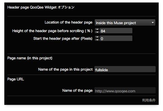 header page widgetダイアログ