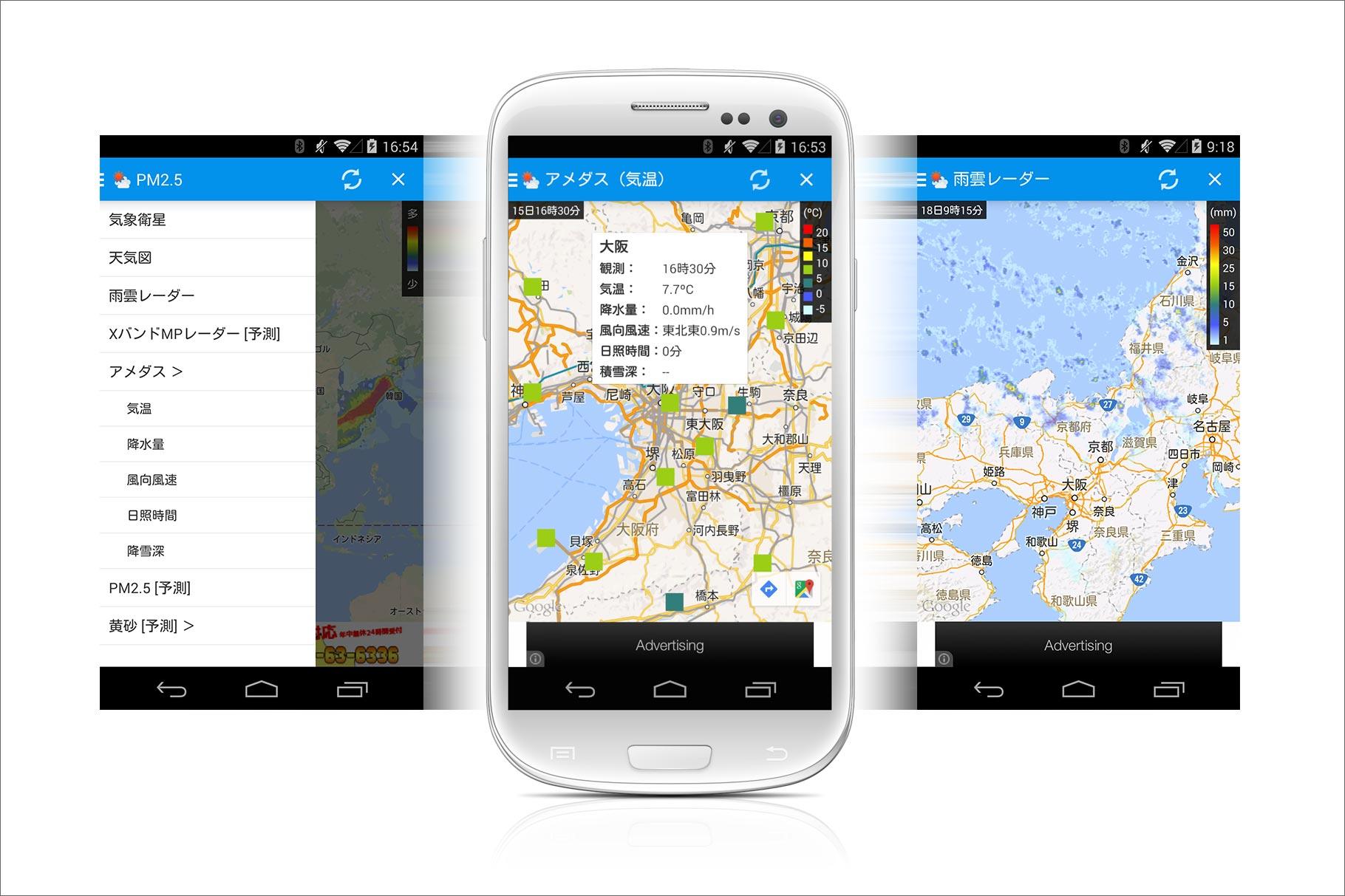 Android版そら案内の天気画像表示メニューと各表示