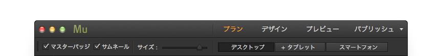 Adobe Museダイアログその1