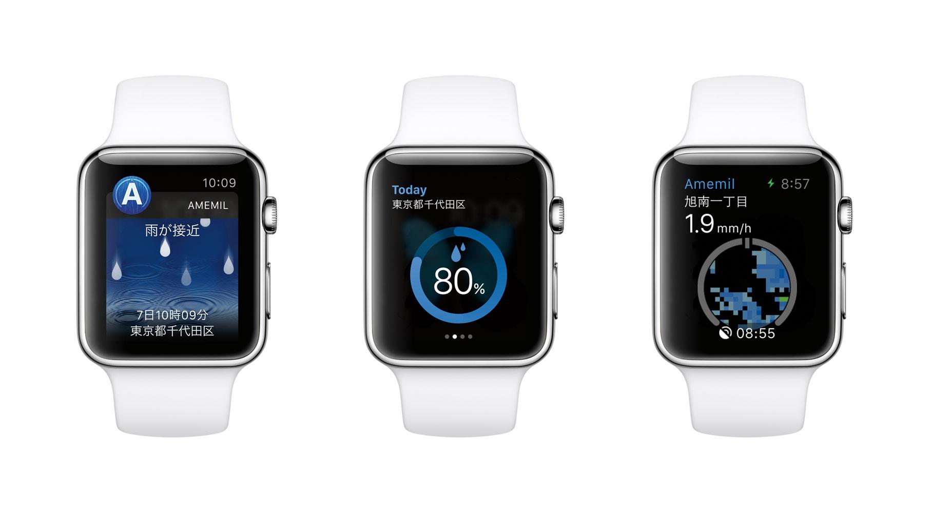 アメミル、Apple Watch対応版