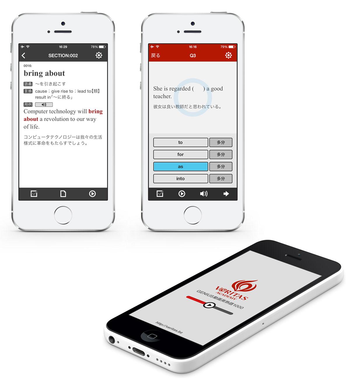 GENIUS動画英文法1000アプリの画面イメージ写真