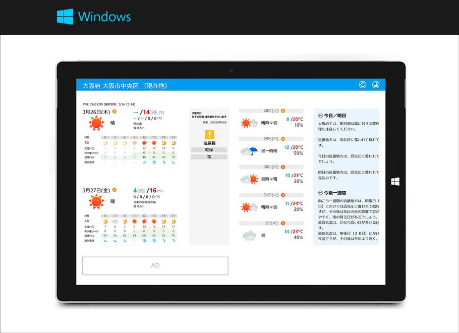 そら案内 for Windowsメイン画面