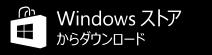 Windowsストアでアプリをダウンロード