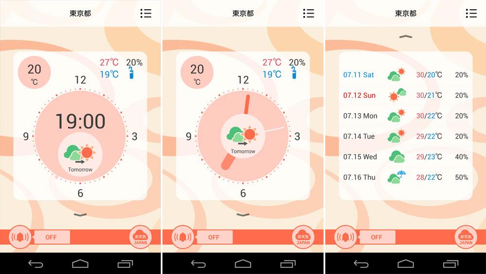 お天気時計パステルモードのスクリーンショット