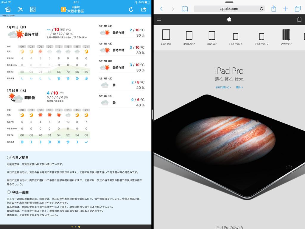 そら案内5、iPad Split View、画面半分