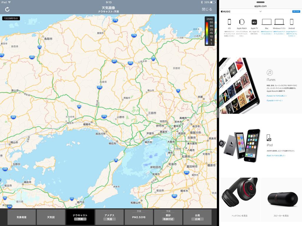 そら案内5、iPad Split View、画面2/3