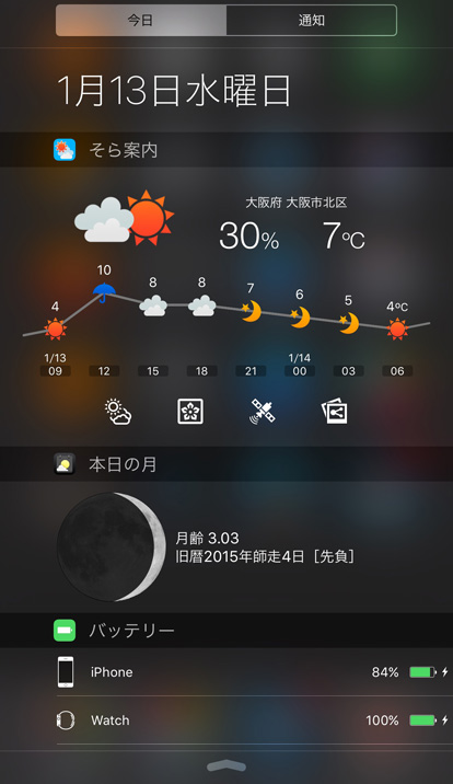 そら案内5、Today Widget
