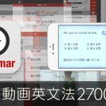 リニューアルしたiOSアプリ「動画英文法2700」がリリースされました