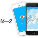 雨雲予測アプリ「そらレーダー2」 公開